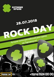 ROCK DAY