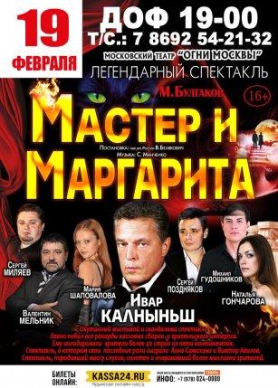Мастер и Маргарита в Крыму 2020, февраль, купить билеты