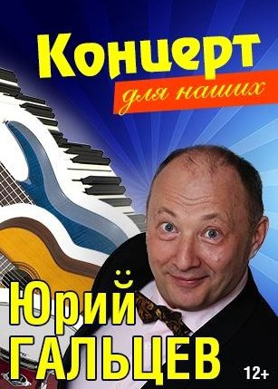 Юрий Гальцев в Симферополе, Севастополе, Ялте, 2020, купить билеты