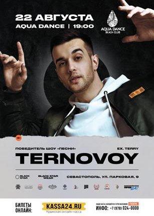 Терновой, Севастополь, 2020, купить билеты