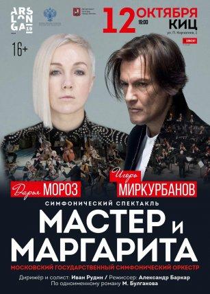 Мастер и Маргарита в Севастополе 2019, симфонический спектакль