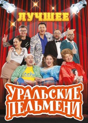 Уральские пельмени, лучшее, в Симферополе и Севастополе, февраль 2020
