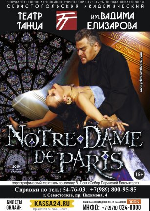 Notr-Dam de Paris